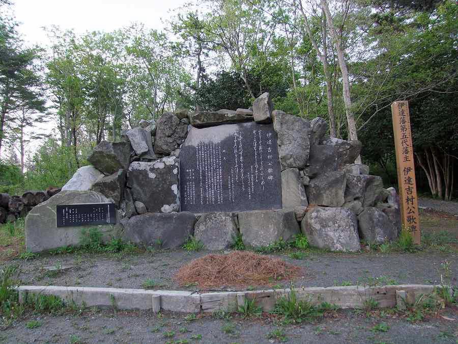 伊達吉村の画像 p1_25