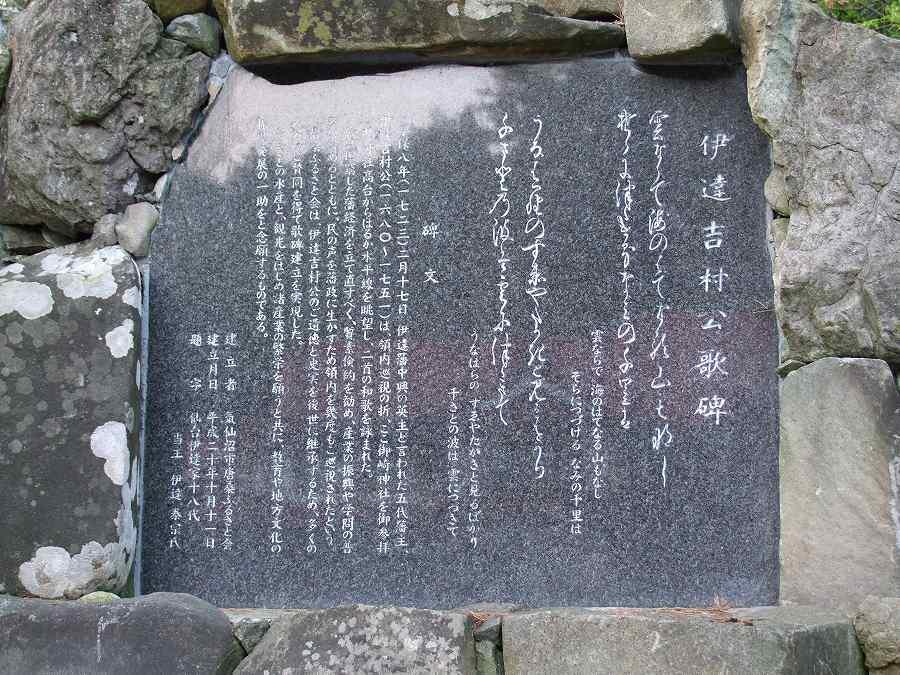 伊達吉村の画像 p1_23